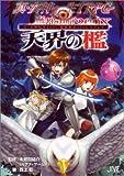 真・女神転生TRPG魔都東京200Xリプレイ 天界の檻 (ジャイブTRPGシリーズ)