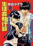 私立荒磯高等学校生徒会執行部 2 (2) (キャラコミックス)