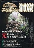 ニッポンの洞窟 (イカロス・ムック)