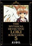 魔探偵ロキRAGNAROK 5