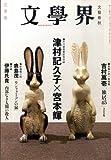 文学界 2009年 03月号 [雑誌]