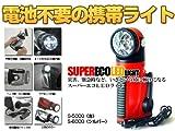 スーパーエコライト SUPER ECO LED LIGHT S-5000(レッド)