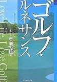 ゴルフ・ルネサンス