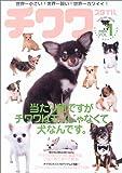 チワワスタイル—世界一小さい!世界一賢い!世界一カワイイ! (Vol.1(2003)) (タツミムック)