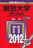 東京大学(理科-前期日程) (2012年版 大学入試シリーズ)