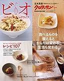 クロワッサン特別編集 ビオ・マクロビオティックライフ2 食べるものを替えるとからだは変わる。生活も変わる。 (Magazine House mook)