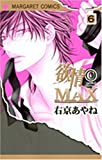 欲情C max 6 (マーガレットコミックス)