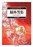怪奇探偵小説名作選〈5〉橘外男集―逗子物語 (ちくま文庫)
