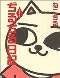ぢるぢる日記 / ねこぢる のシリーズ情報を見る