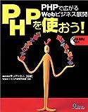 PHPを使おう!―PHPで広がるWebビジネス展開
