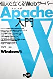 Introduction to Apache Web server to make the Windows version individual (2002) ISBN