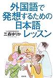 外国語で発想するための日本語レッスン