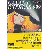 銀河鉄道999 14 (少年画報社文庫 1-14)