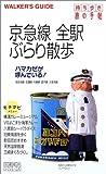 京急線全駅ぶらり散歩 (沿線散歩シリーズ)
