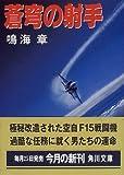 蒼穹の射手 (角川文庫)