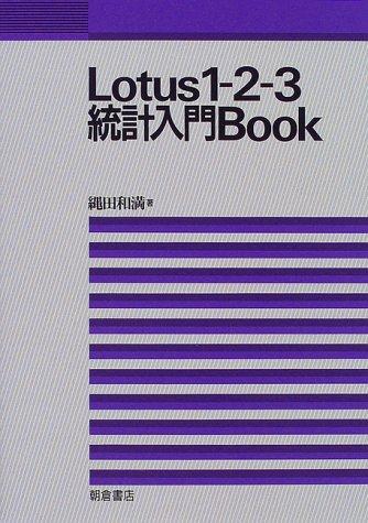 Lotus 1-2-3統計入門Book