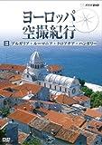 ヨーロッパ空撮紀行 III ブルガリア・ルーマニア・クロアチア・ハンガリー [DVD]