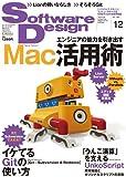 Software Design (���եȥ����� �ǥ�����) 2011ǯ 12��� [����]