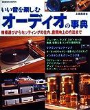 いい音を楽しむオーディオの事典 (SEIBIDO MOOK)