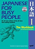 Japanese for Busy People I: The Workbook for the Revised 3rd Edition (1568363990) by AJALT