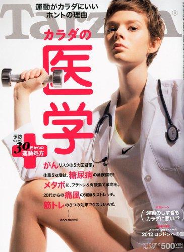 Tarzan (ターザン) 2012年 7/12号 [雑誌]
