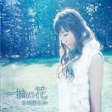 一輪の花(初回生産限定盤)(DVD付)