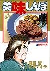 美味しんぼ 第45巻 1994-04発売