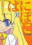 ぱにぽに 12 (ガンガンファンタジーコミックス)