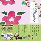 piece of Design はんなり&レトロモダン 小粋な素材823点 (DVD-ROM付)