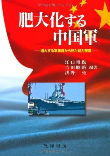 肥大化する中国軍―増大する軍事費から見た戦力整備