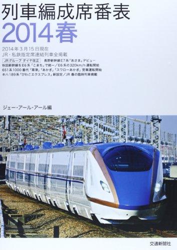 列車編成席番表 2014春