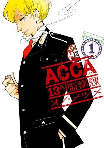 ACCA13区監察課1巻 (デジタル版ビッグガンガンコミックスSUPER)