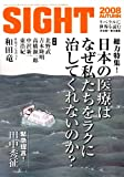 SIGHT (サイト) 2008年 10月号 [雑誌]
