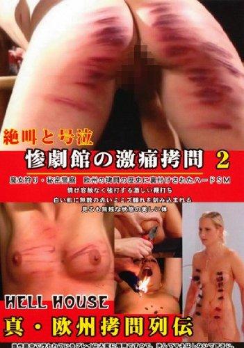 [----] 真・欧州拷問列伝 絶叫と号泣 惨劇館の激痛拷問 2 HELL HOUSE