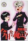 今日から俺は!! ワイド版 第11巻 2002年04月16日発売