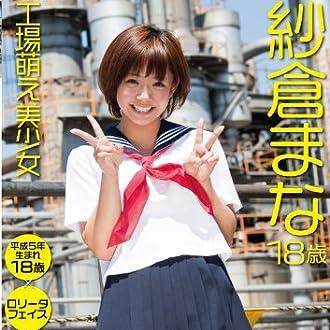 工場萌え美少女 紗倉まな 18歳 [DVD]