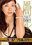 狂った果熟 芸能人 風間ルミ DEBUT [DVD]