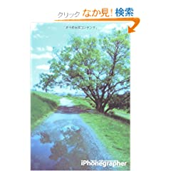 iPhonegrapher�\�ʐ^���B��A���������邽�߂�80�̌��t