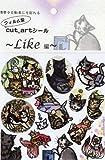 ねこの引出し 猫切り絵作家「さとうみよ」のシール「~Like編~」