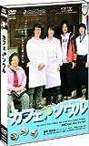 カフェ・ソウル[DVD]