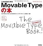 これからはじめる MovableTypeの本 <MovableType4.2対応版> (自分で選べるパソコン到達点)
