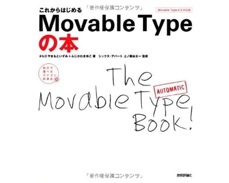 """これからはじめる MovableTypeの本 <MovableType4.2対応版> (自分で選べるパソコン到達点)""""/></a></div>   <!-- 広告 -->                     <div class="""