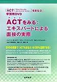 ACTをみる:エキスパートによる面接の実際