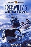 フリー・ウィリー3 [DVD]