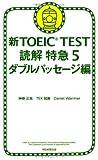 新TOEIC TEST 読解特急 5  ダブルパッセージ編