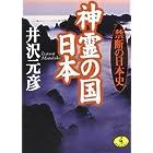 神霊の国日本―禁断の日本史 (ワニ文庫)