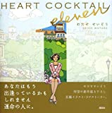 HEART COCKTAIL eleven (講談社ハートウォームシリーズ)