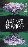「吉野の花」殺人事件―四季の殺人〈1〉 (トクマ・ノベルズ)