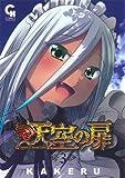 天空の扉 3 (ニチブンコミックス SH comics)