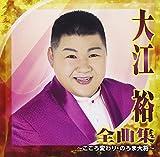 大江裕 全曲集~こころ変わり・のろま大将~